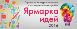 Конкурс ярмарка идей проекты будущего